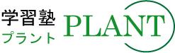 学習塾PLANT