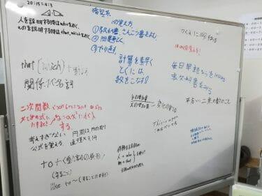 今週の学び!9月の目標!