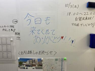 今週の学び!期末テスト直前!