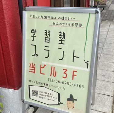 【教室紹介】学習塾PLANT 今福・蒲生4丁目校
