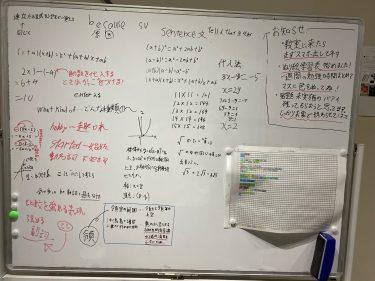 今週の学び!一学期中間テスト!