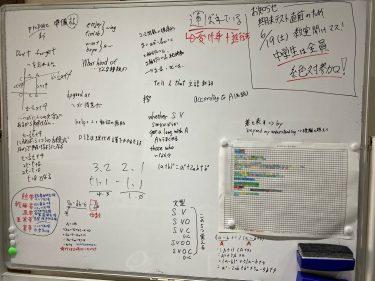 今週の学び!定期テスト二週間前!