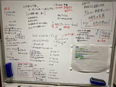 今週の学び!期末テスト一週間前!